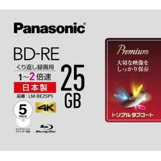 LM-BE25P5 録画用BD-RE Panasonic ホワイト [5枚 /25GB /インクジェットプリンター対応]