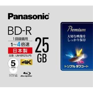 LM-BR25LP5 録画用BD-R Panasonic ホワイト [5枚 /25GB /インクジェットプリンター対応]