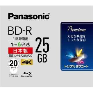 LM-BR25MP20 録画用BD-R Panasonic ホワイト [20枚 /25GB /インクジェットプリンター対応]