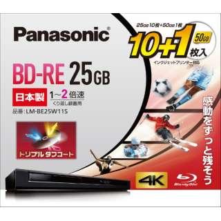 LM-BE25W11S 録画用BD-RE Panasonic ホワイト [11枚 /25GB /インクジェットプリンター対応]