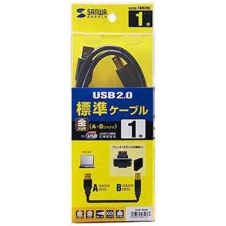 1.0m[USB-A ⇔ USB-B]2.0ケーブル 転送 ブラック KU20-1BKHK
