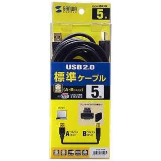 5.0m[USB-A ⇔ USB-B]2.0ケーブル 転送 ブラック KU20-5BKHK