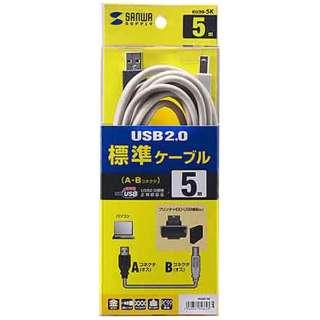 5.0m[USB-A ⇔ USB-B]2.0ケーブル 転送 ライトグレー KU20-5K