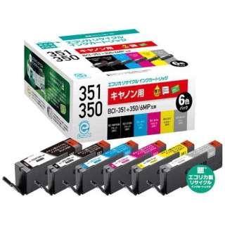 ECI-C351-6P 互換プリンターインク エコリカ 6色