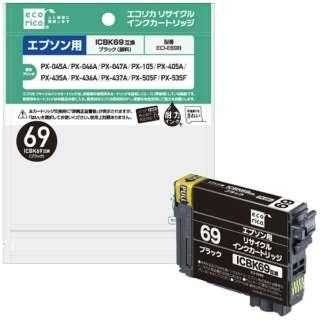 ECI-E69B 互換プリンターインク ブラック