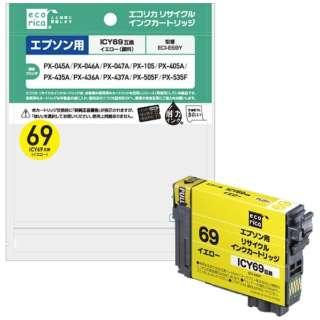ECI-E69Y 互換プリンターインク イエロー