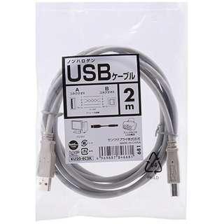 2.0m[USB-A ⇔ USB-B]2.0ケーブル 転送 ライトグレー KU20-EC2K