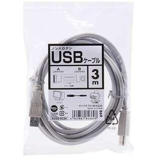 3.0m[USB-A ⇔ USB-B]2.0ケーブル 転送 ライトグレー KU20-EC3K