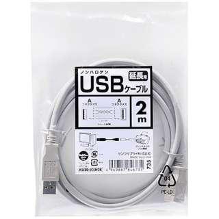2.0m[USB-A → USB-A]2.0アダプタ 転送 ライトグレー KU20-ECEN2K
