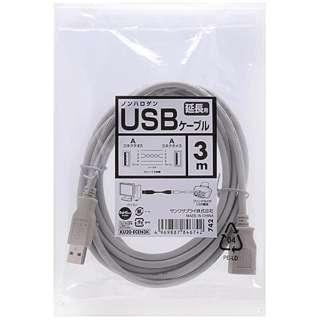 3.0m[USB-A → USB-A]2.0アダプタ 転送 ライトグレー KU20-ECEN3K