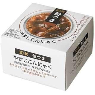 缶つま 牛すじこんにゃく 140g【おつまみ・食品】