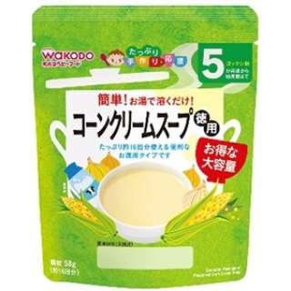 たっぷり手作り応援コーンスープ徳用 58g〔離乳食・ベビーフード 〕