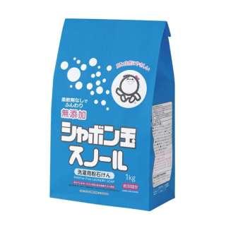 無添加シャボン玉スノール 紙袋 1kg(無添加石鹸)〔衣類洗剤〕