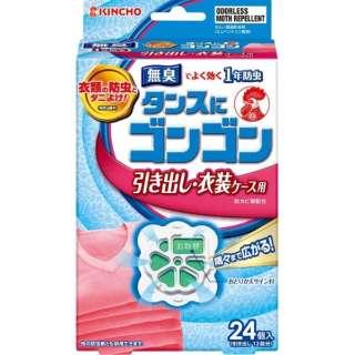 ゴンゴン引き出し用N 無臭タイプ 24個〔防虫剤〕