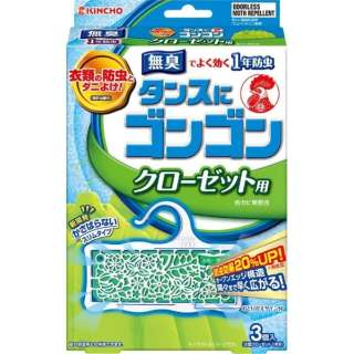 ゴンゴンクローゼット用N 無臭タイプ 3個〔防虫剤〕