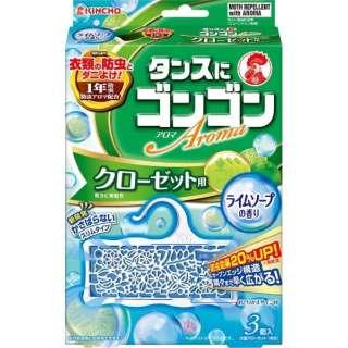 ゴンゴンアロマクローゼット ライムソープ 3個〔防虫剤〕