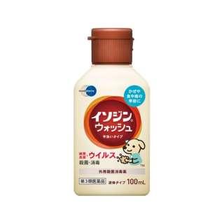 【第3類医薬品】 イソジンウォッシュ(100mL)