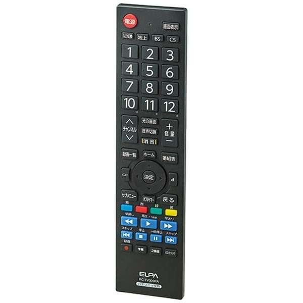 テレビ用リモコン パナソニック・VIERA(ビエラ)用 RC-TV009PA