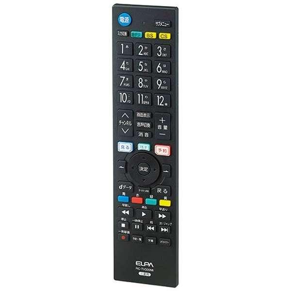 テレビ用リモコン 三菱・REAL(リアル)用 RC-TV009MI