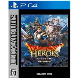 アルティメット ヒッツ ドラゴンクエストヒーローズ 闇竜と世界樹の城【PS4ゲームソフト】