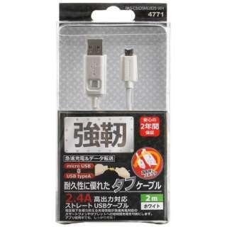 [micro USB]USBケーブル 充電・転送 2.4A (2m・ホワイト)BKSCBJDSMUB20WH【ビックカメラグループオリジナル】 [2.0m]