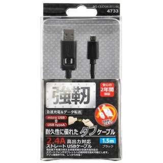 [micro USB]USBケーブル 充電・転送 2.4A (1.5m・ブラック)BKSCBJDSMUB15BK [1.5m]