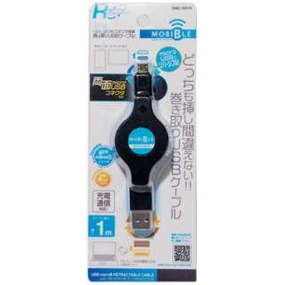 [micro USB]USBケーブル 充電・転送 (リール~1m・ブラック)SMC-RR10/BK [0.1~1.0m]