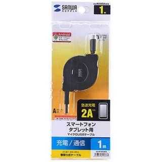 タブレット/スマートフォン対応[micro USB] USB2.0ケーブル 充電・転送 2.1A (リール~1m・ブラック) KU-M102AMCB