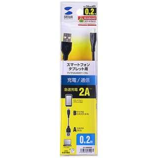 タブレット/スマートフォン対応[micro USB] USB2.0ケーブル 充電・転送 2.1A (0.2m・ブラック) KU-2AMCB02