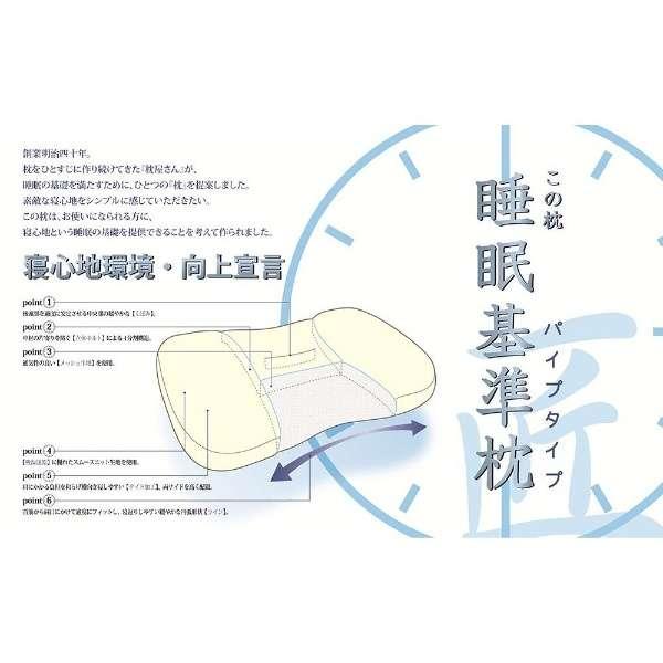 睡眠基準枕 匠 パイプタイプ 低め(33×53×8cm)