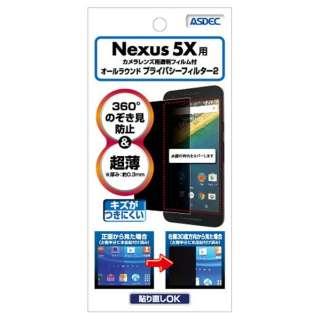 Nexus 5X用 覗き見防止フィルター RP-GNX5X