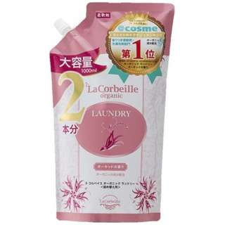 La Corbeille(ラ コルベイユ)オーガニックランドリー つめかえ用 2本分オーキッドの香り(内容量:1000ML)〔衣類洗剤〕