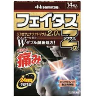 【第2類医薬品】 フェイタスZαジクサス(14枚) ★セルフメディケーション税制対象商品