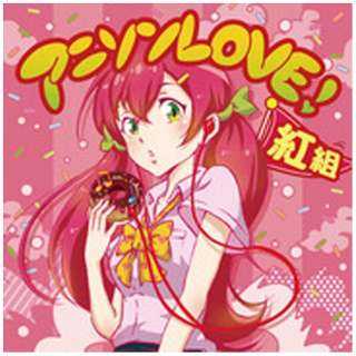 (V.A.)/アニソンLOVE! 紅組 【CD】