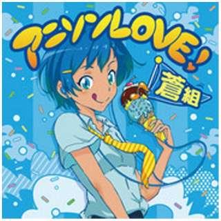 (V.A.)/アニソンLOVE! 蒼組 【CD】