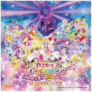(animation) sing with all the / movie pre-cure all-stars ♪ Miraculous  magic! Musical songs [CD]