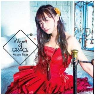 今井麻美/Words of GRACE 数量限定盤 【CD】