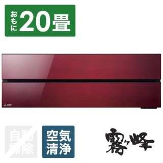 MSZ-FL6316S-R エアコン 霧ヶ峰Style FLシリーズ ボルドーレッド [おもに20畳用  /200V]