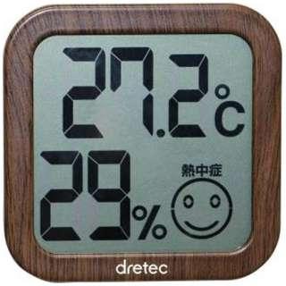 O-271 温湿度計 ダークウッド [デジタル]