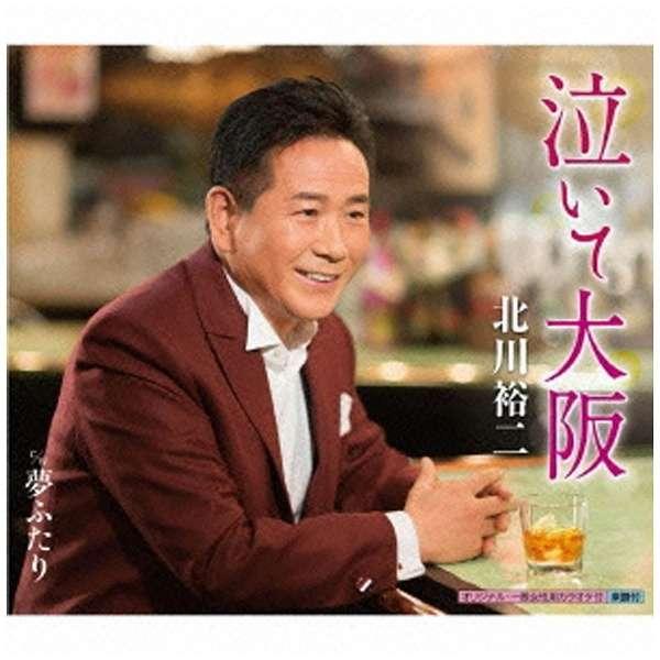 北川裕二/泣いて大阪/夢ふたり 【CD】