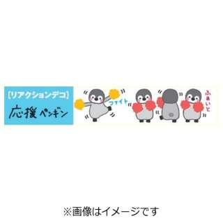 [デコレーションテープ] ワイドデコラッシュ 応援ペンギン (テープ幅:5mm/テープ長さ:3m) DC-070-3