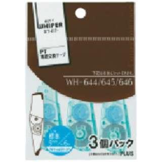 [修正テープ] ホワイパーPT 交換テープ3個パック (テープ幅:5mm) WH-645R-3P