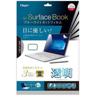SurfaceBook 13.5インチ用 液晶保護フィルム 透明光沢 ブルーライトカット TBF-SFB16FLKBC
