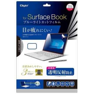 SurfaceBook 13.5インチ用 液晶保護フィルム 透明反射防止 ブルーライトカット TBF-SFB16FLGCBC