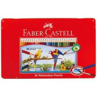 [水彩色鉛筆] ファーバーカステル 水彩色鉛筆 36色セット TFC-WCP/36C