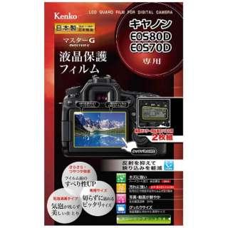 マスターG液晶保護フィルム(キヤノン EOS80D/70D専用) KLPM-CEOS80D
