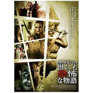 トム・ホランドの世にも恐怖な物語 【DVD】