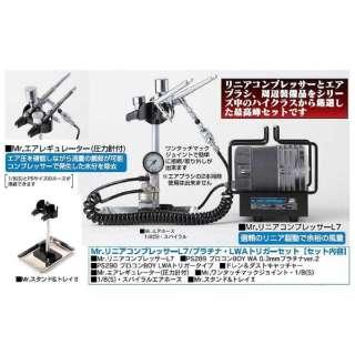 PS320 Mr.リニアコンプレッサーL7/プラチナ・LWAトリガーセット