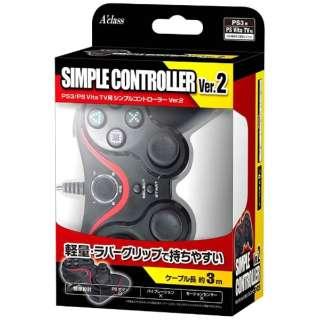 PS3/PS Vita TV用シンプルコントローラーVer.2【PS3/Vita TV】