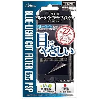 PSP用ブルーライトカットフィルター【PSP-1000/2000/3000】